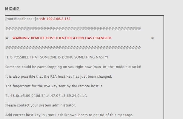 SSH連線出現錯誤  WARNING REMOTE HOST IDENTIFICATION HAS CHANGED