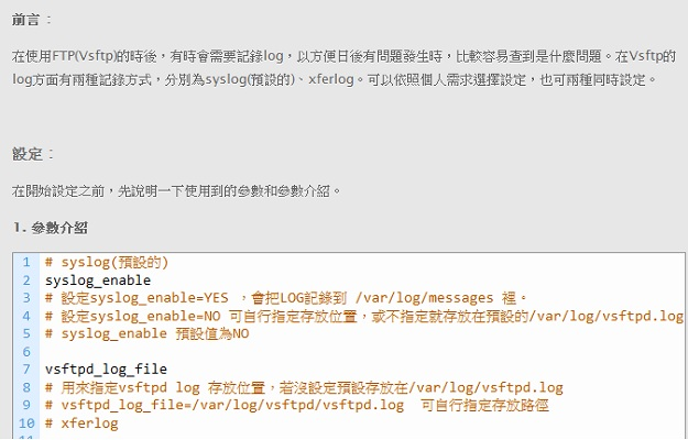 FTP (Vsftp) log 設定說明