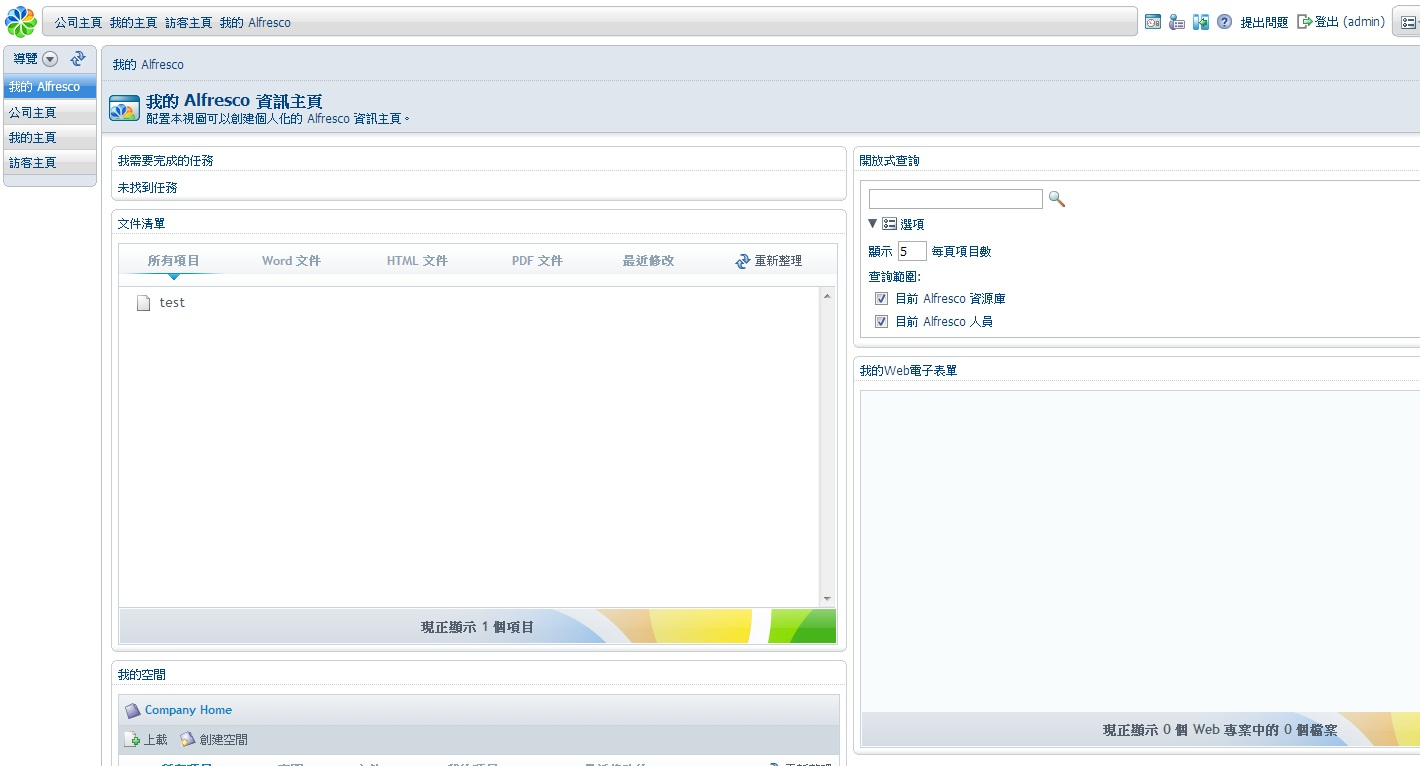 Alfresco 4.2.d 中文化 (Alfresco explorer)
